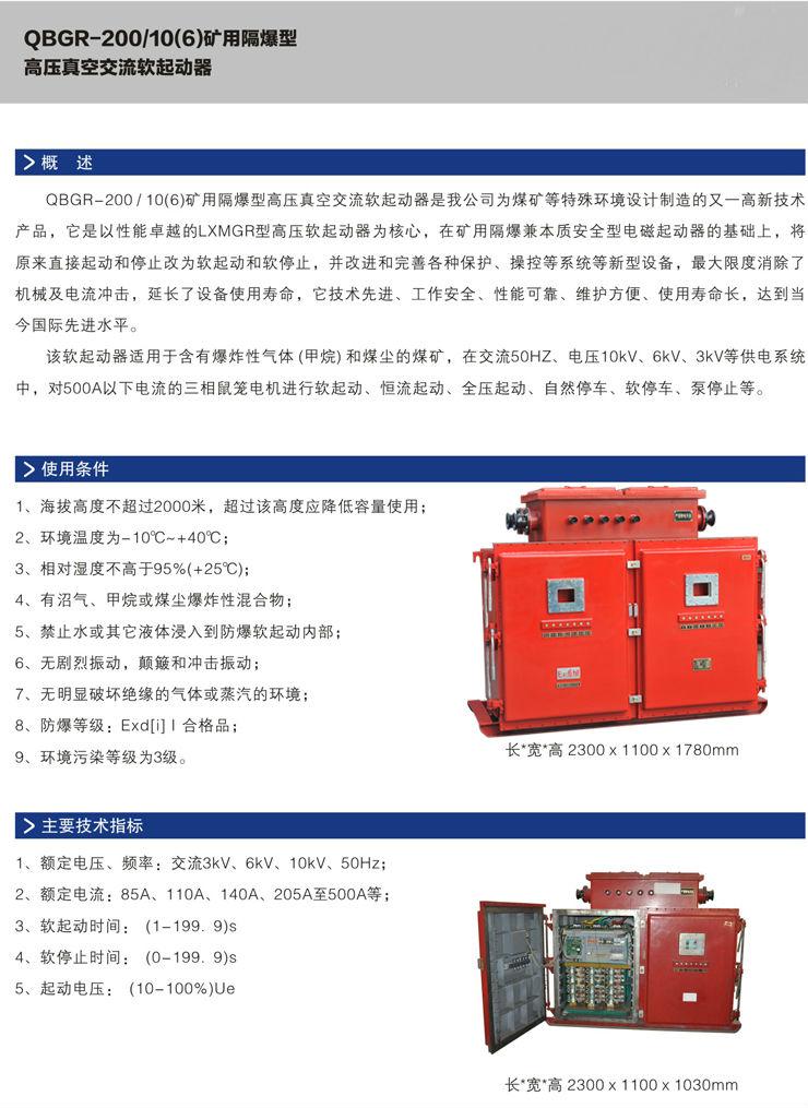 高压防爆软启动器,矿用隔爆型高压真空交流起动器