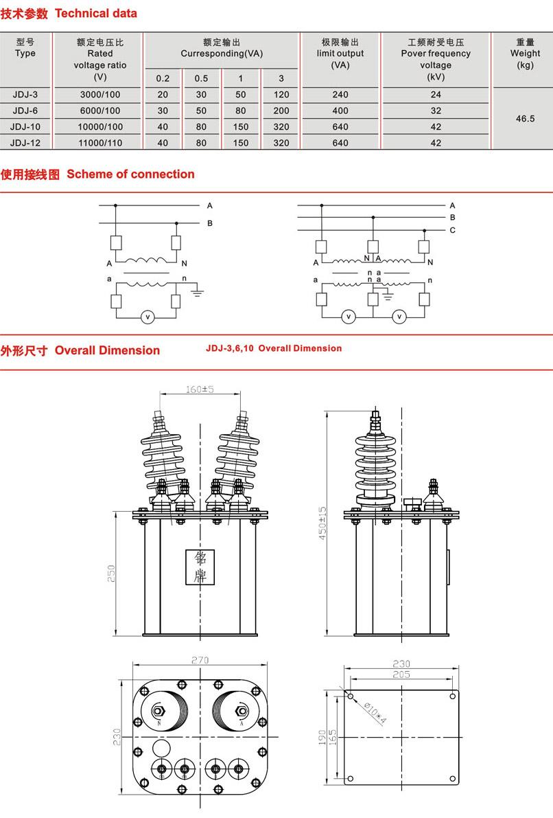 JDJ-10油浸式式户外电压互感器