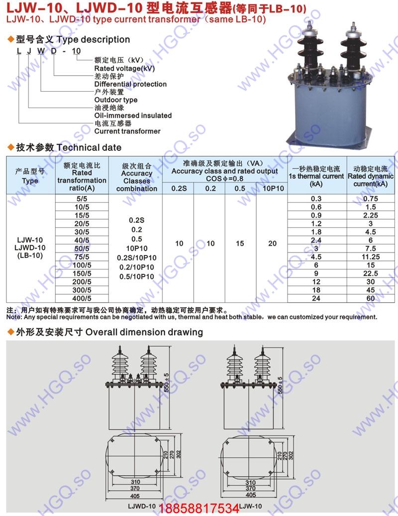 LJW-10 LJWD-10型电流互感器