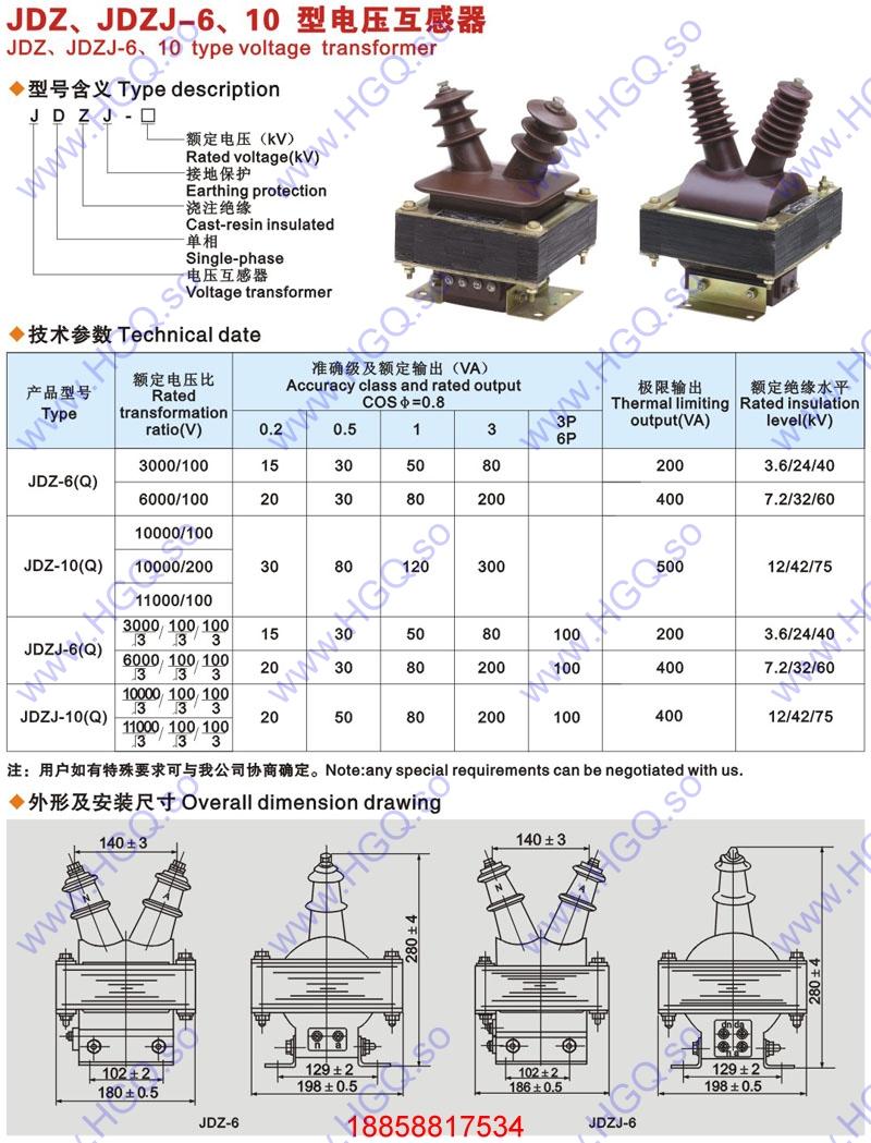 jdz-6 jdz-10电压互感器